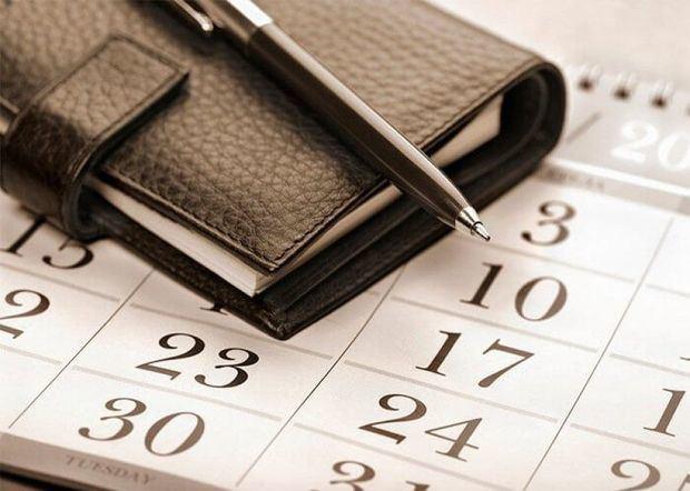 Agenda de actividades para esta última semana del 2020