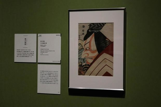 Detalle de la obra 'El actor Ichikawa Ebizo en una escena de shibaraku', de Utagawa Kunimasa, de la colección de la Fundación Hiraki Ukiyo-e.